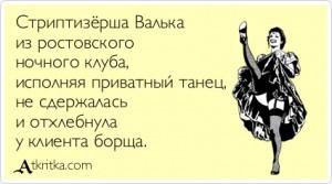 atkritka_1429908060_847_m