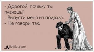 atkritka_1430482678_188_m