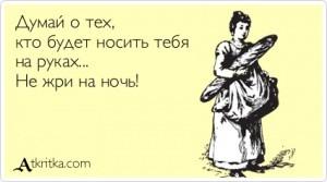 atkritka_1430922500_426_m
