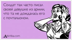 atkritka_1431248270_404_m