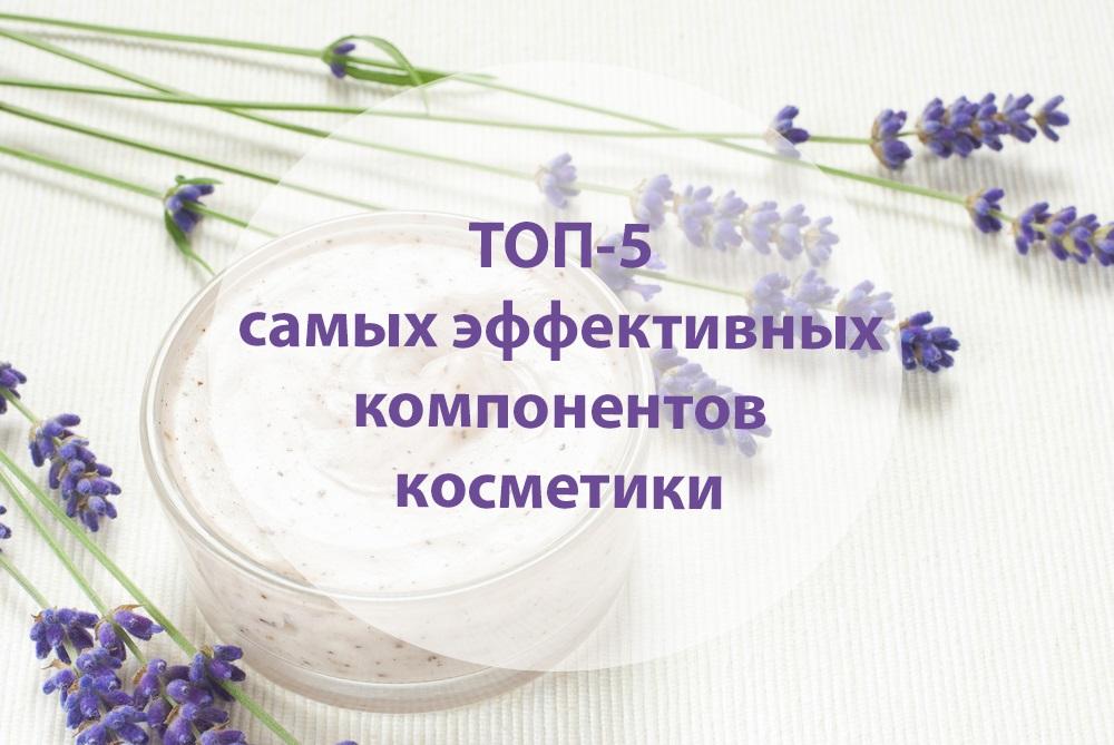 ТОП-5 самых эффективных компонентов косметики