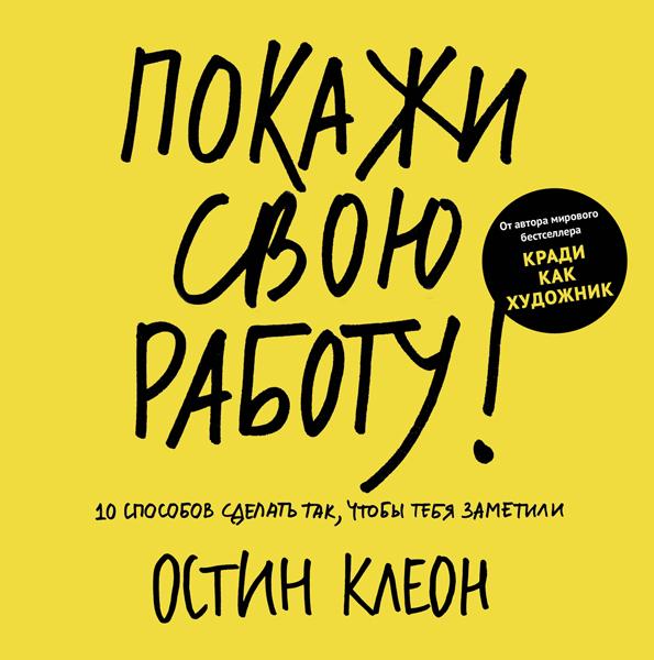 Pokazhi-svou-rabotu_cover_lico_600px-1