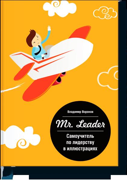 mr_leader-big