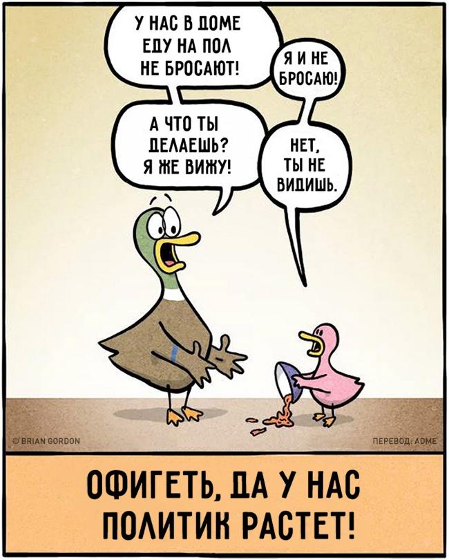 roditelyami-byt-trudno-komiksy-kartinki-komiksy_1569176847