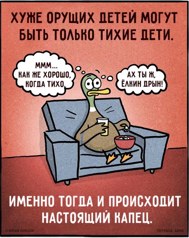 roditelyami-byt-trudno-komiksy-kartinki-komiksy_303449898