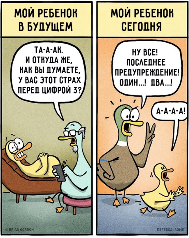 roditelyami-byt-trudno-komiksy-kartinki-komiksy_3542852192