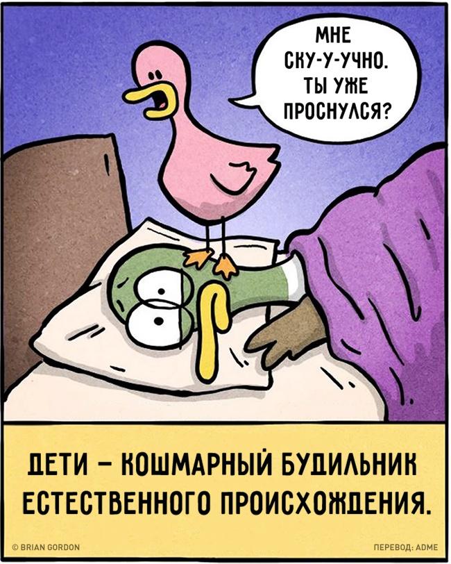 roditelyami-byt-trudno-komiksy-kartinki-komiksy_3562311710