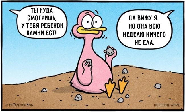 roditelyami-byt-trudno-komiksy-kartinki-komiksy_3642242162