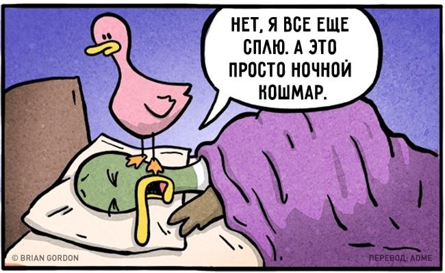 roditelyami-byt-trudno-komiksy-kartinki-komiksy_4856537972