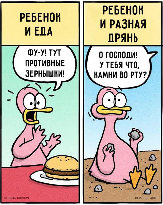 roditelyami-byt-trudno-komiksy-kartinki-komiksy_5141131837