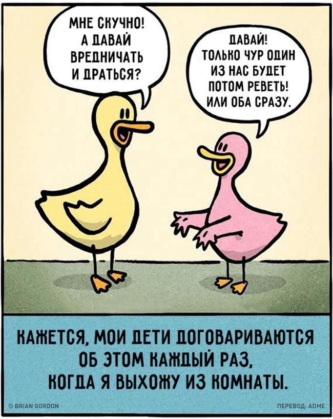 roditelyami-byt-trudno-komiksy-kartinki-komiksy_5431921269