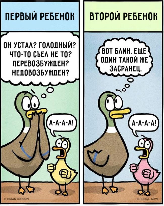 roditelyami-byt-trudno-komiksy-kartinki-komiksy_6135429247