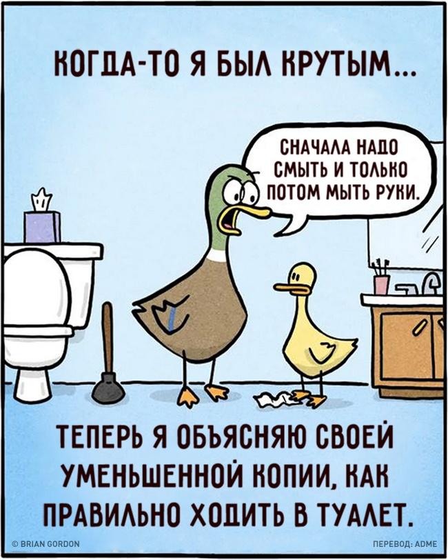roditelyami-byt-trudno-komiksy-kartinki-komiksy_6387566