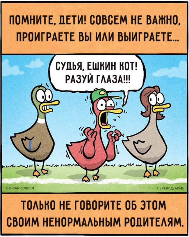 roditelyami-byt-trudno-komiksy-kartinki-komiksy_736321233