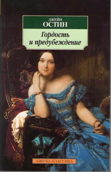 kniga-gordost-i-predubezhdenie-dzhejn-ostin-otzyvy-1393655653