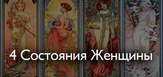 4-sostoyaniya-zhenshhiny-1024x577.jpg.pagespeed.ce.KtFjOlVwJX