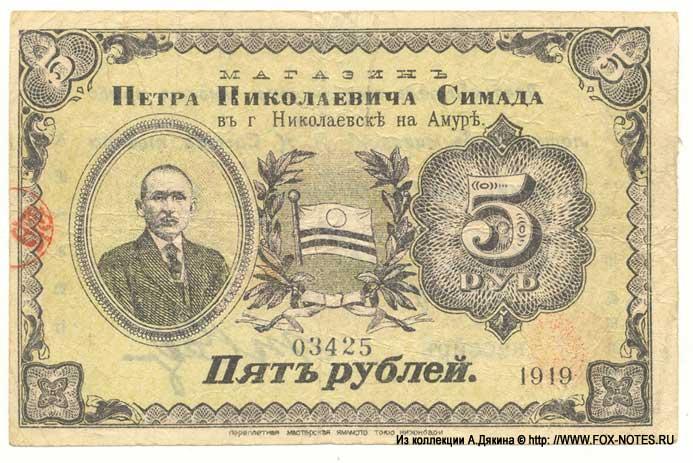 nikolaevsk_na_1919_5r_R23981r_f